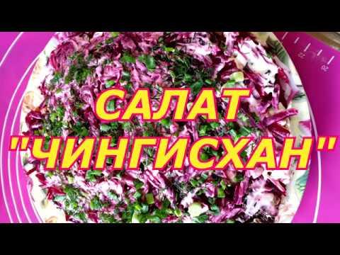 """САЛАТ """"ЧИНГИСХАН"""""""