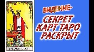 """Секрет карт """"Таро"""" раскрыт! Как выглядит суть карт таро духовным зрением!"""