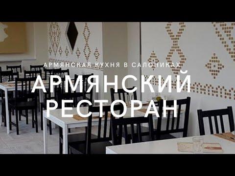 АРМЯНСКИЙ РЕСТОРАН В САЛОНИКАХ