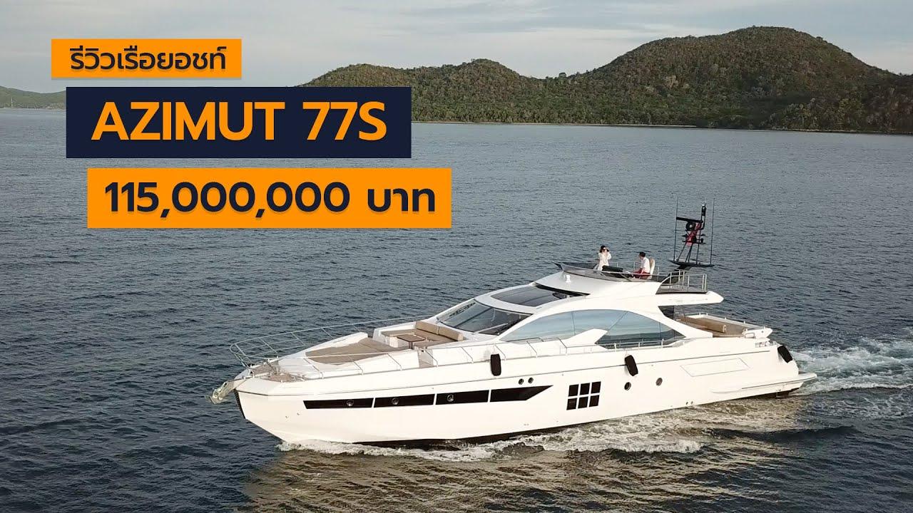 [spin9] รีวิวเรือยอชท์ AZIMUT 77S - หรูหรา เหนือระดับ ในราคา 115,000,000 บาท