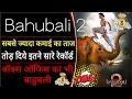 Bahubali 2 Created Too Many New Records | बाहुबली टू | सबसे ज्यादा कमाई का ताज | टूटे