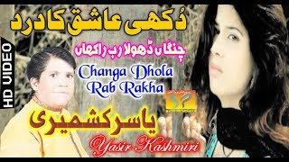 Changa Dhola Rab Rakha ►  Yasir Kashmiri ► New Dukhi Song ► Latest Punjabi And Saraiki Song ► 2018