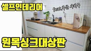 [우드킴목공] 원목싱크대상판 애쉬 / 주방셀프인테리어 …