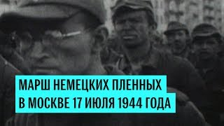Марш немецких пленных в Москве 17 июля 1944 года