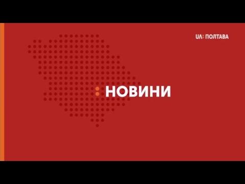UA: Полтава: 01.03.2019. Новини. 19:00