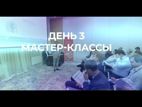День 3 — Мастер-классы IV СибПроФорума 2019