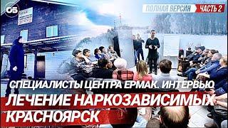 Лечение наркозависимых Красноярск. Специалисты центра Ермак. Интервью