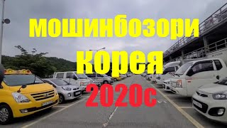 мошинбори Корея 2020. авторынок Южной Кореи 2020