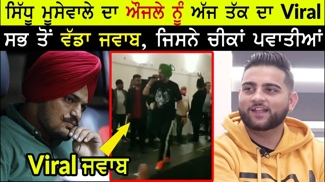 ਵੱਡਾ ਜਵਾਬ!! Sidhu Moose Wala Biggest Reply To Karan Aujla | Viral Live Reply of Moose Wala