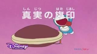 Nobita Ka jhuth bhi Sach lagta hai - Doraemon Hindi