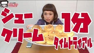 【ロシアン佐藤】シュークリーム 10個 60秒タイムトライアル【大食い】 thumbnail