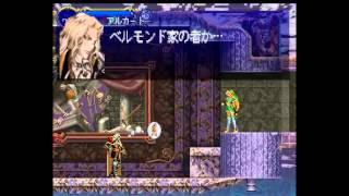 悪魔城ドラキュラX 月下の夜想曲 Castlevania: Symphony of the Night #01