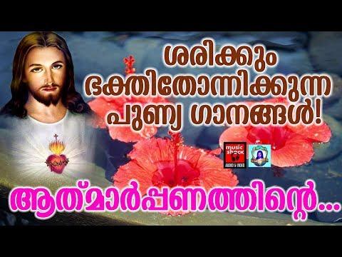 Athmarpanathinte # Christian Devotional Songs Malayalam 2019 # Jesus Love Songs