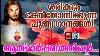 Athmarpanathinte # Christian Devotional Songs Malayalam 2019 # Jesus Love Songs