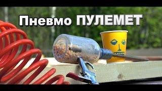 Как Сделать Пневмо Пулемет Своими Руками (версия Рябиномета) / How to Make Pneumatic Gun