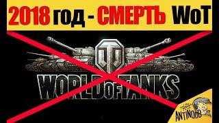 2018 год - Смерть World of Tanks.. ВРЕМЯ УХОДИТЬ ИЗ ТАНКОВ?