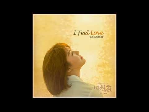 하지원 Ha Ji Won in 병원선 Hospital Ship OST Part 4 소연(라붐)_SoYeon(LABOUM) - I Feel Love
