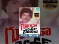 Goonda Police Full Movie | Ramki, Nadhiya, Raghuvaran | V Alagappan | Ilayaraja