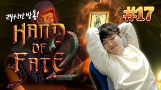 figcaption [핸오페2] 24시간 방송 대장정, 아직 3개 남았다! #17 - 따효니의 핸드 오브 페이트2 Hand of Fate2