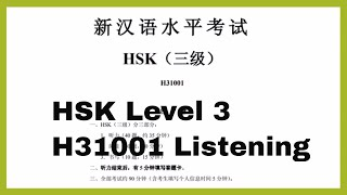 HSK level 3 test - listening汉语水平考试 三级听力真题