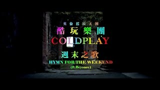 Coldplay酷玩樂團 - Hymn for The Weekend週末之歌  (華納 Official 高畫質 HD 官方完整版 MV)