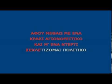 Δημήτρης Μητροπάνος-Σ' αναζητώ στη Σαλονίκη (karaoke)