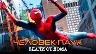 Человек-паук 2: Вдали от дома [Обзор] / [Трейлер 3 на русском]