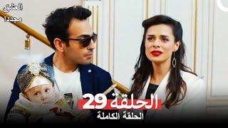 العشق مجددا الحلقة 29 كاملة Aşk Yeniden