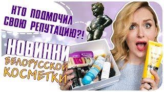 Новинки белорусской косметики. Протестировала на себе. Надо не надо? Обзор   Дарья Дзюба