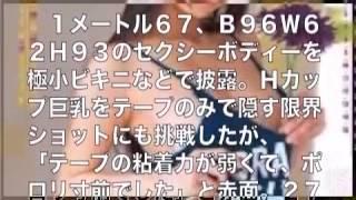 鈴木ふみ奈、限界ショット挑戦「テープの粘着力が弱くて、ポ○リ寸前」 h...