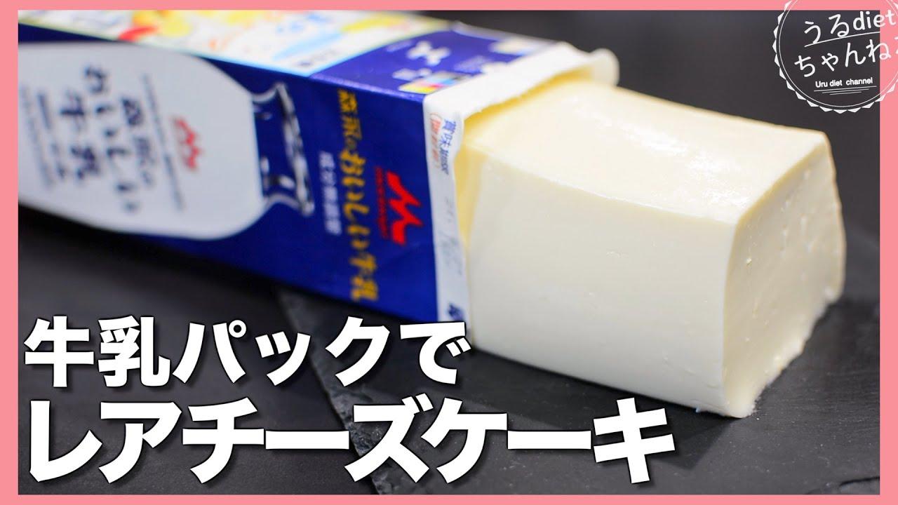 【ダイエット】一度は作りたい❣️牛乳パックで簡単レアチーズケーキ❤️濃厚滑らか😍美味しすぎる!