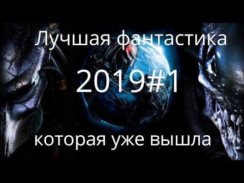 фантастика 2019|фильмы фантастика|фильмы 2019|фантастика|фильмы про космос|которые уже вышли|фильмы