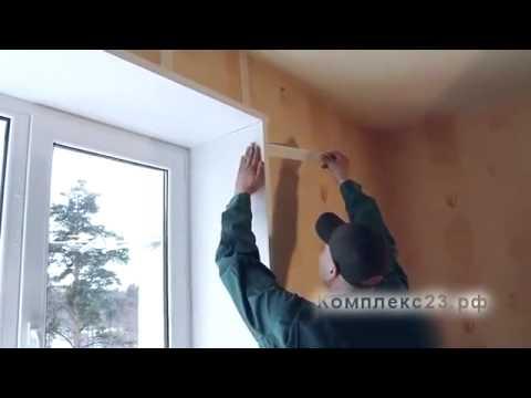 видео: Установка пастиковых откосов. Срок службы более 50 лет. г.Краснодаре