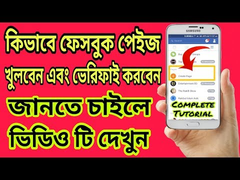 How to create a Facebook page bangla tutorial | Top Tech Bangla