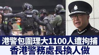 港警包圍理大1100人被拘 港警務處長換人|新唐人亞太電視|20191120