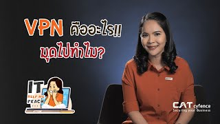 IT Help Me Peach EP.20 - VPN คืออะไร มุดไปทำไม?