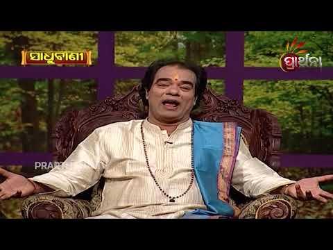 Sadhu Bani Ep 410 24 July 18 | କପଟତା ହାନିକାରକ | Duplicity is Dangerous