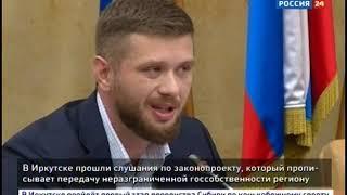 Спорный законопроект  Кому достанутся неразграниченные земли в Иркутске?