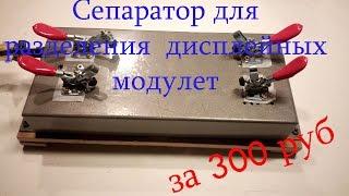 обзор сепаратора для разделения дисплейных модулей