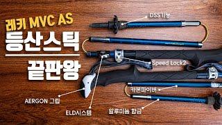 등산스틱 추천 가격과 기능 끝판왕 레키│MVC AS 접…
