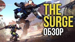 The Surge - Хардкорный слэшер с большими локациями (Обзор/Review)