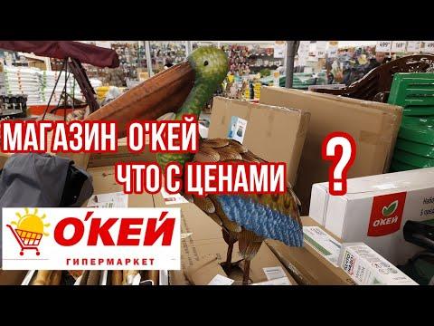 😲ЦЕНЫ ВВЕРХ(( МАГАЗИН ОКЕЙ.#Окей#Покупки Окей.Цены Окей.Окей каталог.Что будет с ценами.Окей обзор.