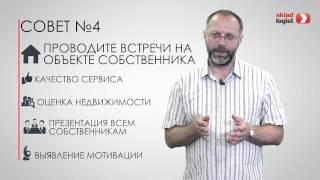 Видео для риэлторов. 10 советов для риэлторов от Александра Санкина