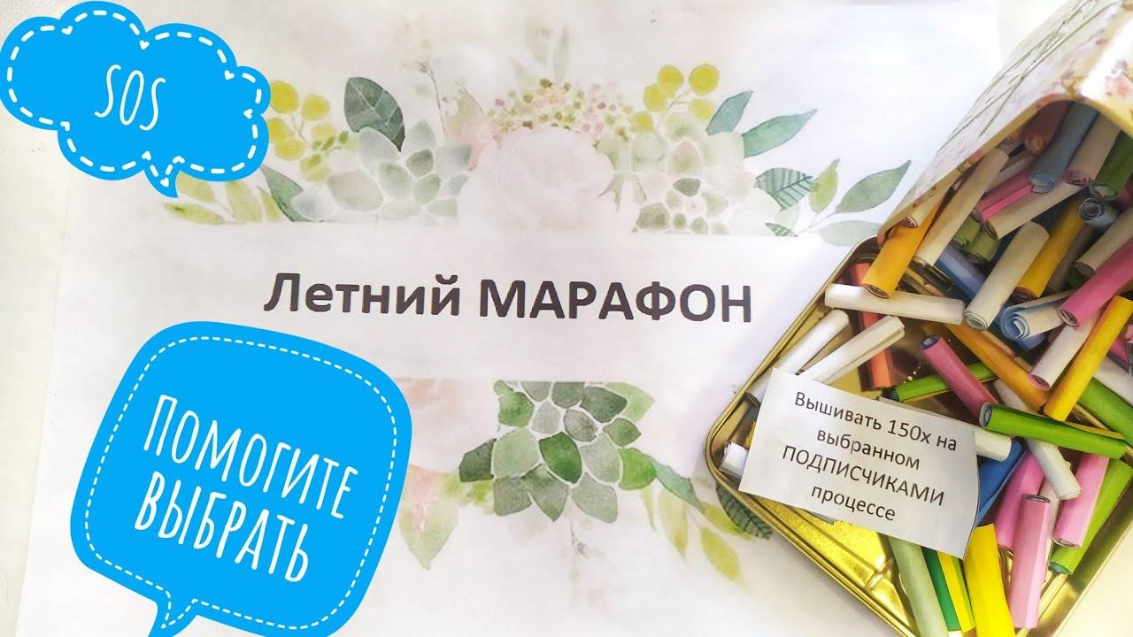 Нужна помощь!!!  Помогите выбрать процесс вышивки 😇😘😘Для летнего марафона!)))