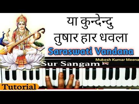 Ya Kunde Saraswati Vandana II Mantra II Aarti II Prayer II Harmonium II Piano II Sur Sangam