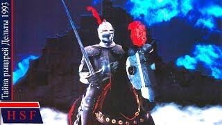 Taйна pыцарей Дeльты | Художественный исторический фильм про рыцарей