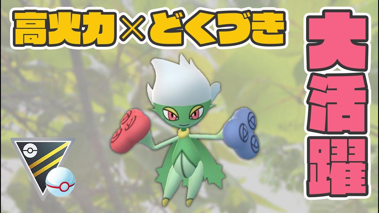 ポケモン go ゲージ 技 最速