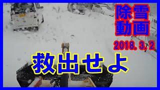 除雪 スタック救出   2018.3.2  ヤンマーV3 ミニホイールローダー snow removal スタック