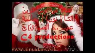اهداء من اوس الزين الى نورا بمناسبة عيد المسيح