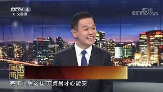 《海峡两岸》 20200512| CCTV中文国际